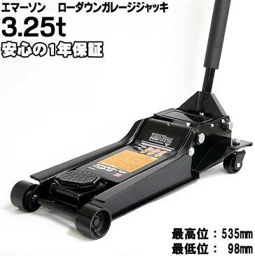ジャッキ ローダウンガレージジャッキ 3.25t 最高位:535mm 最低位:98mm 油圧ジャッキ 安心の1年保証