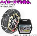 タイヤチェーン 金属亀甲タイヤチェーン ハイエース NV350 ...
