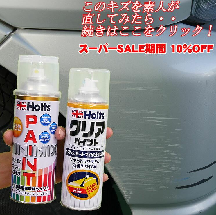 メンテナンス用品, ペイント SALE FIAT 677 M -