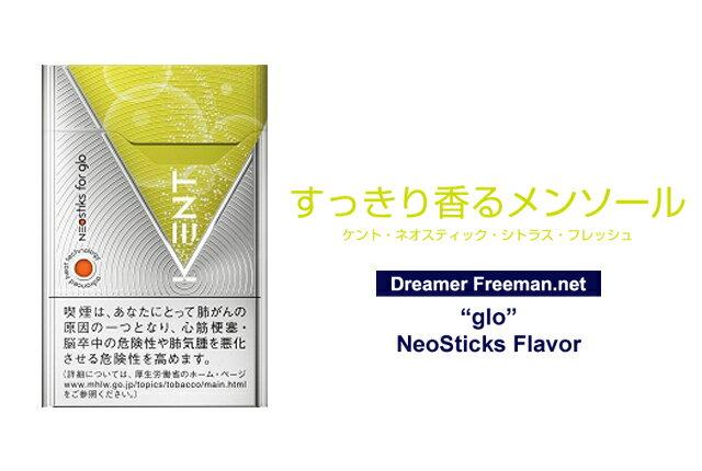 200sticks glo kent neo stick citrus fresh, 海外販売専用商品,international delivery available画像