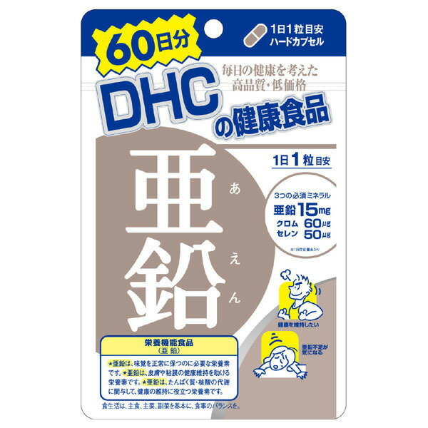 international delivery available,DHC zinc 60 days画像