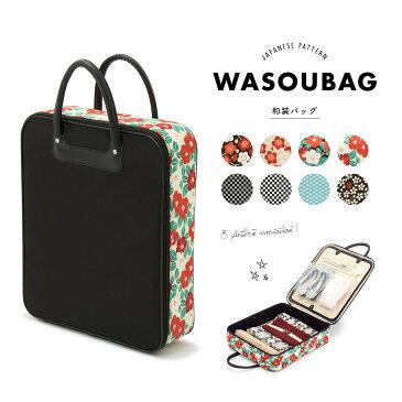 【選べるカラバリ8色!】和装バック 花柄 和柄 機能的 収納力 便利小物 着物バッグ 着付けバック 着物かばん 鞄 【あす楽対応】