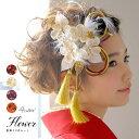成人式 髪飾り 白 2点セット 振袖向け 卒業式 袴 花 組紐 ファー ヘアアクセサリー 着物 あす楽対応商品