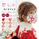 マスク 日本製 洗える 抗ウイルス 冬用 クレンゼ 抗菌 和柄 花柄 刺繍 紐 調節 チャーム 成人式 卒業式 メール便 送料無料