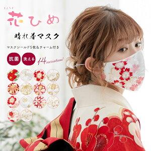 【期間限定10%off】マスク 日本製 洗える 抗ウイルス 冬用 クレンゼ 抗菌 和柄 花柄 刺繍 紐 調節 チャーム 成人式 卒業式 メール便 送料無料