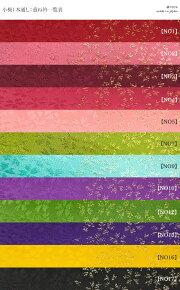 重ね衿重ね襟小桜1本通しガーネット日本製正絹絹100%【あす楽対応】【メール便対応】