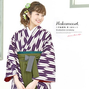 Hakama set Graduation purple purple olive green Arrow feather stripe stripe retro Modern kimono set Buy finished women [free shipping] [music for tomorrow]