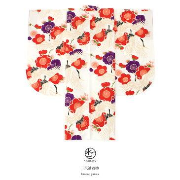 袴用二尺袖着物 白 ホワイト 鶴 梅 花 小振袖 着物 成人式 卒業式 結婚式 【送料無料】 【あす楽対応】