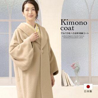 法院茶米色頭髮披肩領秋季/冬季保暖外套為前往婦女女士日本羊駝