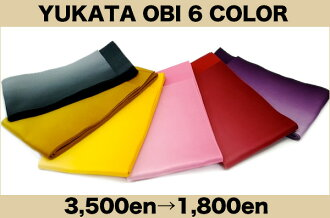 Gradient just clothing yukata at all 6 colors Obi 半巾 band yukata belt reversible adult women