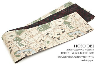 Product made in brand ひさかたろまん beige map aerial photograph reversible yukata zone half width zone Japan for pongee for half-breadth sash fine patterns
