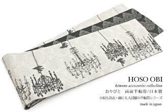 OBI brand-safe tips, how to Roman beige cloisonne sentence black remains checkered narrow band Fukuro elementary yukata belt 半巾 belt kimono yukata