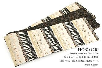 Washable half-breadth sash brand ひさかたろまん beige black piano note narrow obi small sack obi yukata zone half width zone kimono yukata yukata