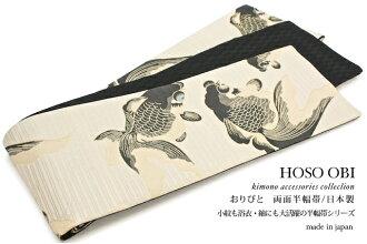 OBI brand tips, how to-Roman tree edged cream black goldfish arrow vanes 半巾 band Japan made