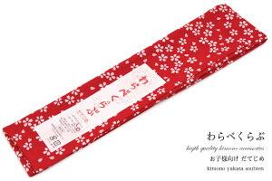伊達締め 七五三 子供用 赤 桜 わらべくらぶ キッズ 着付け小物 和装小物 【あす楽対応】