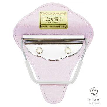 止金具 帯止め 着物 ピンク まどか帯止 着付け小物 和装小物 【あす楽対応】