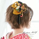 髪飾り 3点セット 成人式 卒業式 黒 黄色 和柄 リボン 縮緬 花 ...