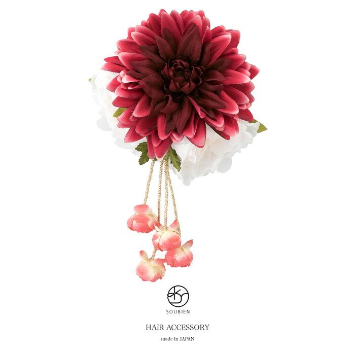 髪飾り 成人式 赤 花 フラワー 大きいサイズ 振袖向け ヘアアクセサリー 和装 【あす楽対応】