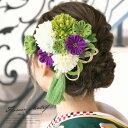 髪飾り つまみ細工 2点セット 緑色 グリーン 紫色 白 ピンポンマム...