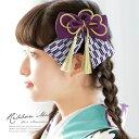 髪飾り 紫色 パープル 白 金色 リボン 矢羽根 古典柄 房紐飾り 縮...