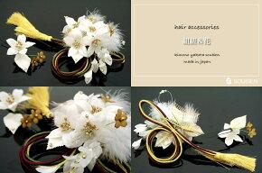 髪飾り,振袖,成人式,袴,お花,白,組紐c