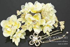 髪飾り3点セット成人式振袖卒業式袴はかま黄色イエロー花簪かんざしお正月着物結婚式ドレスふりそで髪留め髪かざり