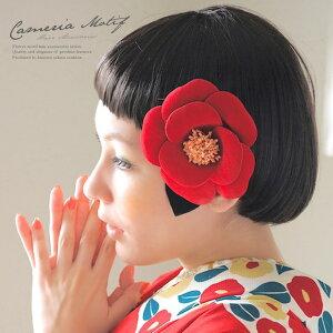 髪飾り 浴衣 成人式 振袖 卒業式 袴 はかま 椿 赤 花 フラワー コサージュ 髪留め ヘアアクセサリー 着物 ふりそで ゆかた 髪かざり 振り袖 【あす楽対応】