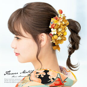 黄色,成人式の振袖・卒業式の袴におすすめ、和柄縮緬地の髪飾りセット
