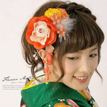 髪飾り 成人式 振袖 浴衣 はかま 花 フラワー オレンジ 薔薇 パールビーズ 羽 ラメ ブラ飾り ふりそで ゆかた 髪留め 髪かざり ヘアアクセサリー【あす楽対応】