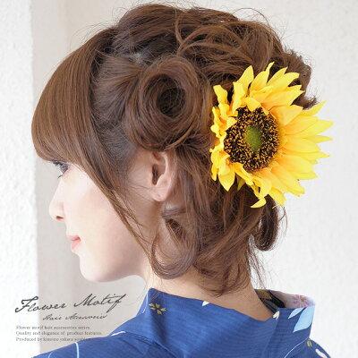 髪飾り コサージュ 浴衣 花 フラワー 黄色 向日葵タイプ ひまわり ヒマワリ 帯飾り 夏 ゆ…