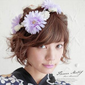 髪飾り 成人式 振袖 浴衣 七五三 結婚式 紫 花 フラワー カチューシャ フラワークラウン …