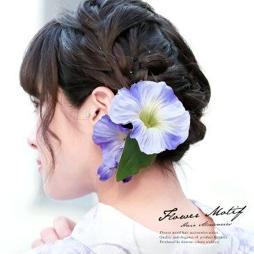 髪飾り 紫 パープル 朝顔 アサガオ あさがお 花 フラワー くちばしクリップ 浴衣向き 夏 髪かざり ヘアアクセサリー【あす楽対応】