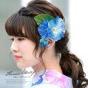 髪飾り 青 ブルー 朝顔 アサガオ あさがお 花 フラワー くちばしク...