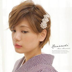 成人式 振袖 髪飾り 白 ラメ お花 3点セット【あす楽対応】