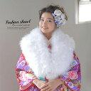 ショール 羽毛 白 ラメ 成人式 振袖 卒業式 袴 結婚式 ドレス 婚礼 着物 和服 和装【あす楽対応】