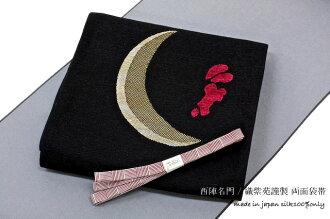 Paper double-sided opening Nishijin weaving Fukuro dark colors-rabbit woven Shion Japan fabric