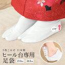 白足袋 ヒール足袋 ヒール台専用足袋 5枚こはぜ インソール 着付け小物 和装小物【21.0cm?26.0cm】【あす楽対応】