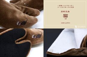足袋,刺繍足袋,ネコ,着物,和服,和装,大人,女性,レディースc