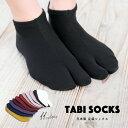 足袋 足袋ソックス 足袋カバー 日本製 全11色 フリーサイズ 女性 レディース【あす楽対応】【メール便対応】