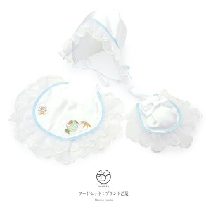 フードセット 乙葉 白 水色 男の子 女の子 祝着 お食い初め お宮参り 日本製 【あす楽対応】