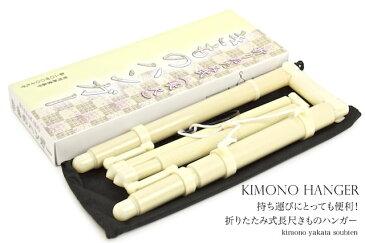 折りたたみ式(長尺) きものハンガー 帯掛付 着物 和装小物【あす楽対応】