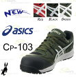 【アシックス】ウィンジョブ CP103【軽くて強い!!】asics 安全靴 作業着 JSAA認定品 スニーカー ローカット サイズヴァリエーション豊富!!24.5cm〜28.0cmFCP103