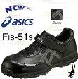 【アシックス】ウィンジョブ 51S【軽くて強い!!】asics 安全靴 作業着 JSAA認定品 スニーカー ローカット ハイカット サイズヴァリエーション豊富!!24.5cm〜28.0cmFIS51S