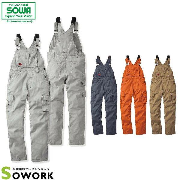 SOWA29014サロペットSS-LL 作業服作業着桑和つなぎ続服オーバーオールメンズレディース