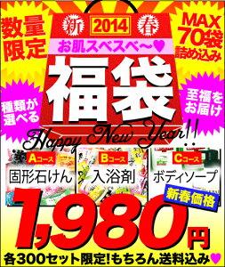 石鹸・入浴剤メーカーだからできるこの価格!!年に1度の福袋企画。【新春福袋】石鹸・入浴剤・...