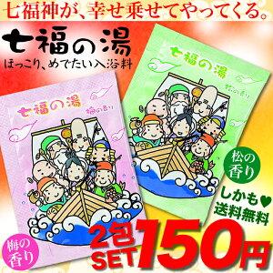 七福の湯 2包入り 梅と松の香り HJN-02 【送料無料】 【ポイント10倍】