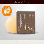薬用柿渋エキス配合石鹸〜柿のさち〜