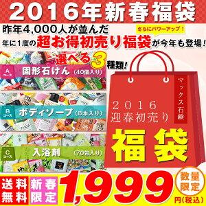 【送料無料】【ポイント2倍】昨年4,000人が並んだ人気の石鹸・ボディソープ・入浴剤の福袋!!