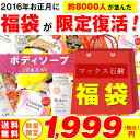 【送料無料】8,000人が並んだ人気のボディソープ福袋!!