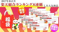 【送料無料】8,000人が並んだ人気の入浴剤福袋!!